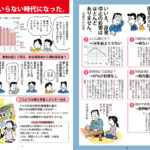 軽量版6-7ページ