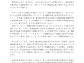 170606_statementのサムネイル