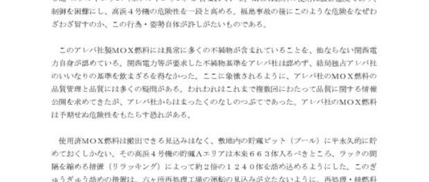 170921_MOX-statementのサムネイル