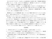 171011_fukui_senmoni_yoboのサムネイル