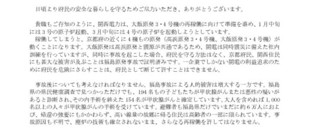 171101_kyoto_pref_q_yoboのサムネイル