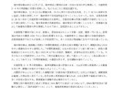 171127_hukui_statementのサムネイル