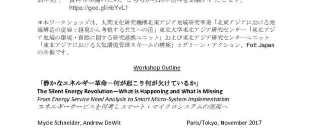 171210_Tokyo_EnergyWorkshopのサムネイル
