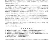 171222_nsr_yoseiのサムネイル