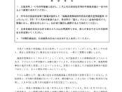 180116_shiga_pref_q_yoboのサムネイル