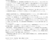 180122_statementのサムネイル